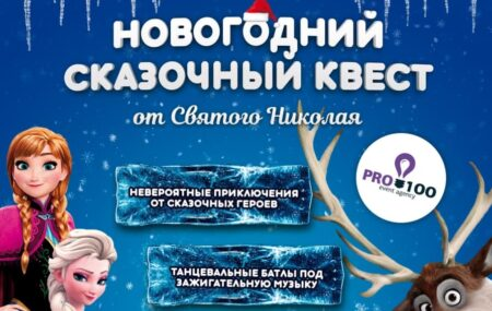If you want to spend the New Year holidays bright and rich and give your children a little magic, the event agency in Kharkov is invited to plunge into the indescribable atmosphere of winter magic together!
