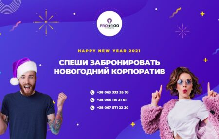 New Year's holidays are just around the corner, which means that many of us are faced with the question: how to carry out and organize a New Year's corporate party 2021 with high quality?