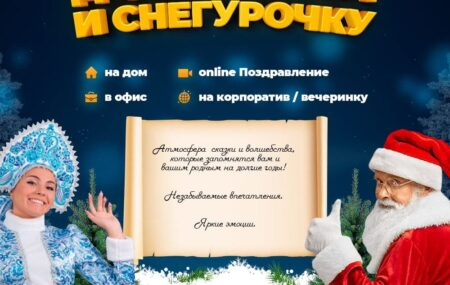 For our regular customers and those who came to the page for the first time, we offer a New Year's miracle with delivery! Experienced Santa Claus and Snegurochka are already rehearsing performances for the New Year of the bull and are in a hurry to congratulate the most obedient and kind. Order a fairy tale to your home from Pro100 Event!
